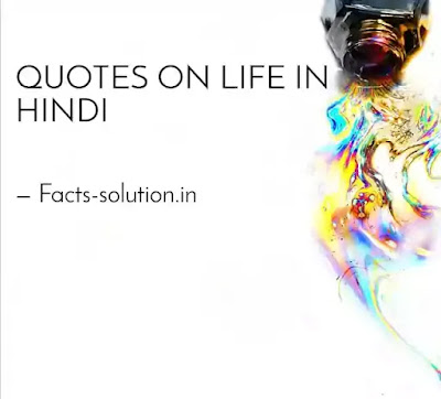 Quotes for Life in Hindi