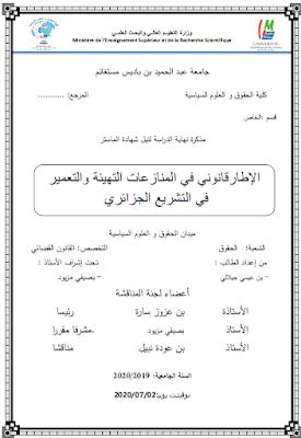 مذكرة ماستر: الإطار قانوني في المنازعات التهيئة والتعمير في التشريع الجزائري PDF