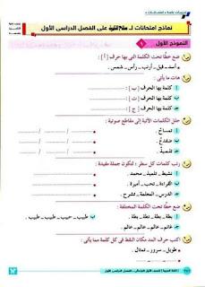 نماذج امتحانات الصف الأول الابتدائي