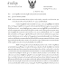 มท 0808.2/ว2369 ลว 3 พ.ค. 2560 เรื่อง แนวทางปฏิบัติในการตรวจสอบบัญชีการเงินขององค์กรปกครองส่วนท้องถิ่น