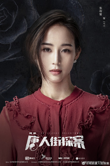 detective chinatown web series janine chang