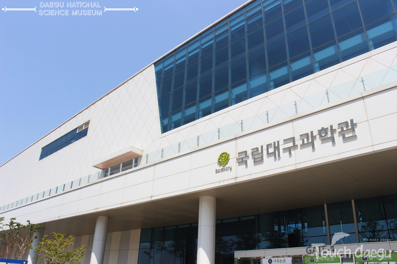 The front gate of Daegu National Science Museum