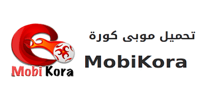 تحميل برنامج موبي كورة 2020 للاندرويد وللايفون مجانا MobiKora APK تنزيل تطبيق بث مباشر