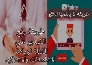 الطريقة الصحيحة لرفع فيديو علي اليوتيوب لزيادة المشاهدات والمشتركين | الاغلب لا يعرفها