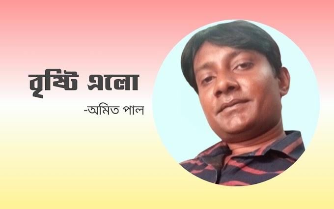 বৃষ্টি এলো : বাংলা কবিতা : অমিত পাল