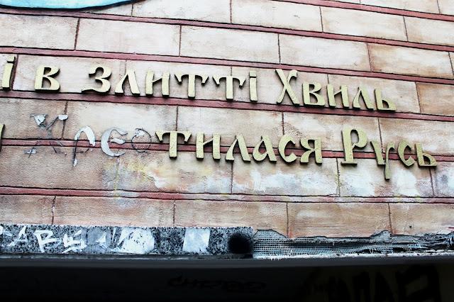 Вандализм на месте Крещения Руси