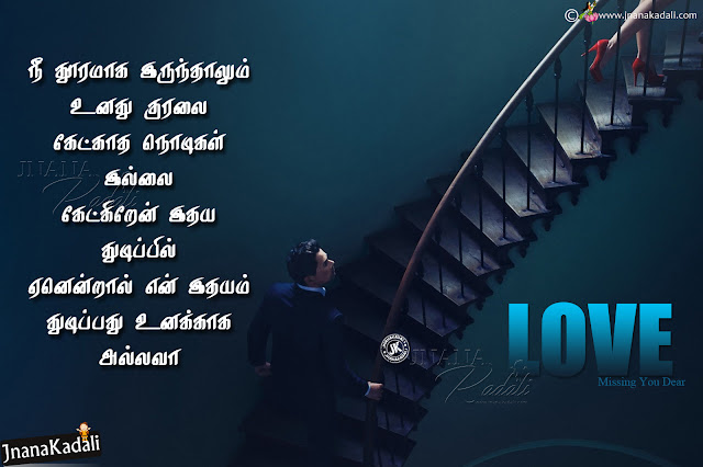 love thoughts in tamil, best love quotes in tamil, love messages in tamil, love text messages in tamil, nice love messages in tamil, best love kavithai in tamil,feeling love kavithai in tamil,tamil kavithai in tamil,feeling quotes in tamil,ponmozhigal in tamil,tamil motivational quotes in tamil,tamil love quotes images,best love quotes in tamil,Heart Touching Love Quotes In Tamil,Love Quotes in Tamil. Collection of latest heart touching Tamil love quotes,Tamil Love SMS, Messages, Love Kavithai