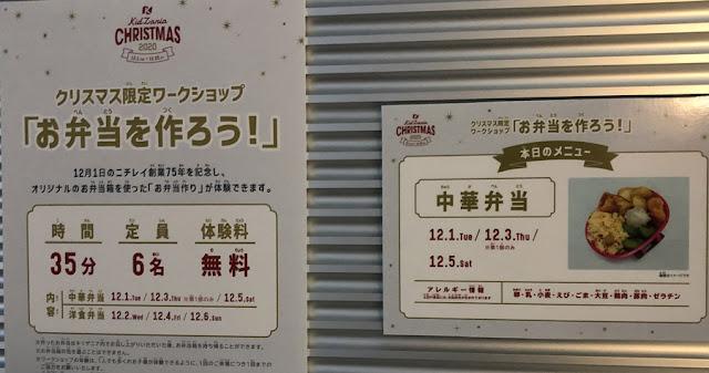 キッザニア甲子園 クリスマス限定ワークショップ
