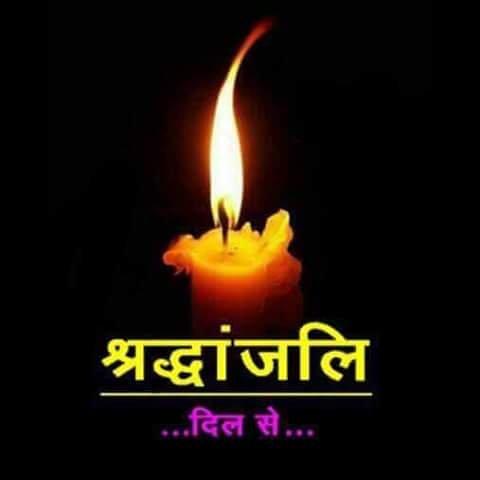 Jaipur News- उत्तर प्रदेश-बिहार संयुक्त समाज जयपुर के मीडिया प्रभारी को मातृशोक