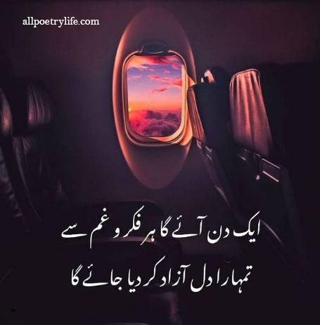 Top Best Heart touching sad poetry in urdu 2 lines pictures