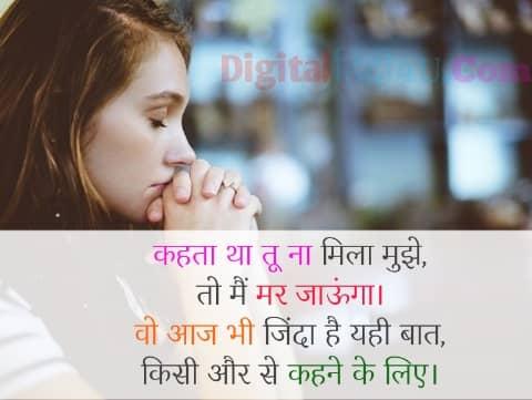 hindi sad shayari image download