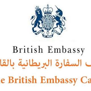 وظائف فى السفارة البريطانية بالقاهرة بالاضافه الى تدريب وراتب شهرى 450 دولار