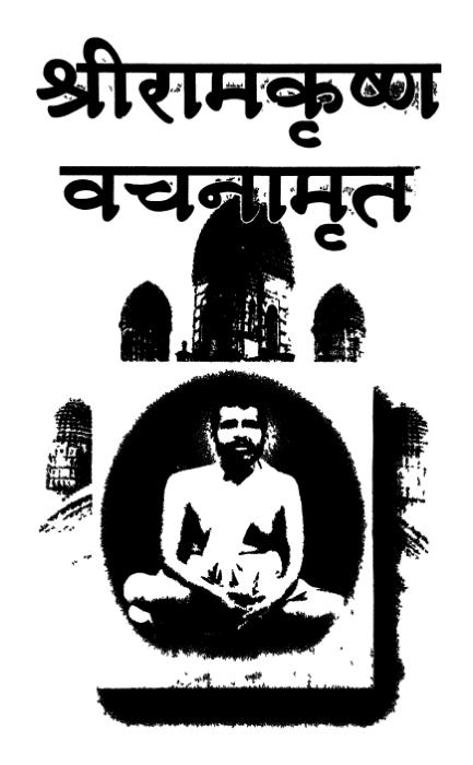 श्री रामकृष्ण वचनामृत : श्री महेन्द्रनाथ गुप्त द्वारा पीडीऍफ़ पुस्तक भाग-१ | Sri RamaKrishna Vachanamrut : By Mahendranath Gupt PDF In Hindi Part-1