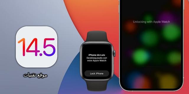 رسميا ابل تحدد موعد اطلاق إصدار iOS 14.5 لهواتف الايفون والايباد