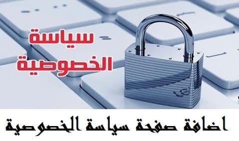 اضافة صفحة سياسة الخصوصية