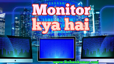 Monitor kya hai? Monitor kaise kam karta hai hindi