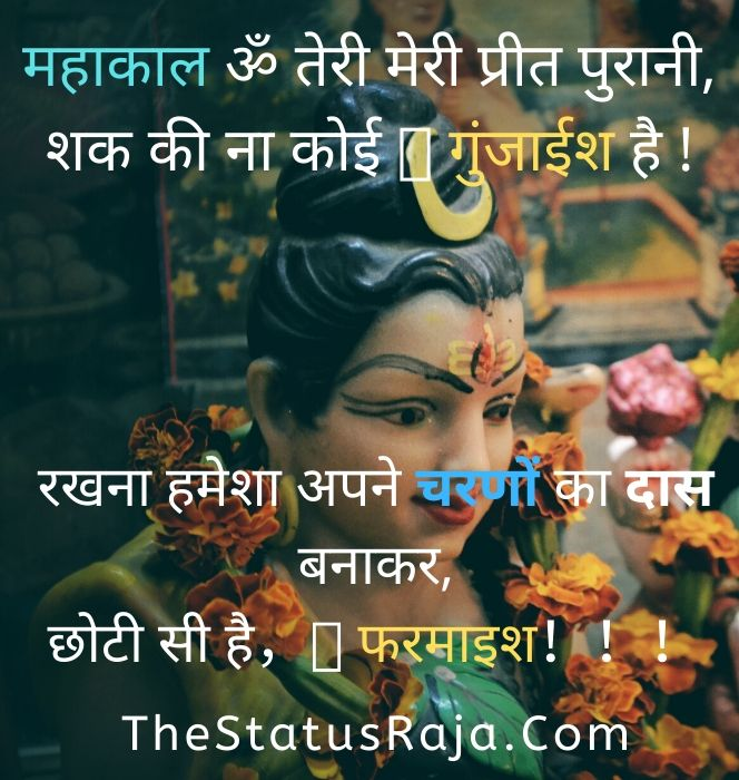 Mahakal Status in Hindi and Hinglish for Fb & Whatsapp