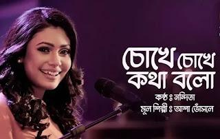 Chokhe Chokhe Kotha Bolo Lyrics (চোখে চোখে কথা বলো) Asha Bhosle