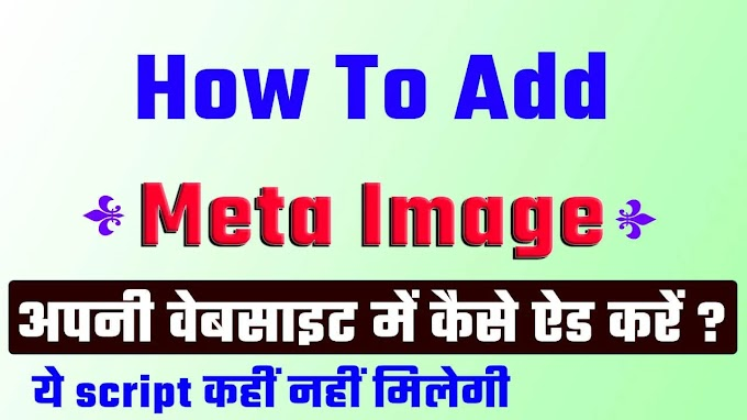How to add Meta Image in blogger website