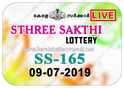 KeralaLotteryResult.net, kerala lottery kl result, yesterday lottery results, lotteries results, keralalotteries, kerala lottery, keralalotteryresult, kerala lottery result, kerala lottery result live, kerala lottery today, kerala lottery result today, kerala lottery results today, today kerala lottery result, Sthree Sakthi lottery results, kerala lottery result today Sthree Sakthi, Sthree Sakthi lottery result, kerala lottery result Sthree Sakthi today, kerala lottery Sthree Sakthi today result, Sthree Sakthi kerala lottery result, live Sthree Sakthi lottery SS-165, kerala lottery result 09.07.2019 Sthree Sakthi SS 165 09 JULY 2019 result, 09 07 2019, kerala lottery result 09-07-2019, Sthree Sakthi lottery SS 165 results 09-07-2019, 09/07/2019 kerala lottery today result Sthree Sakthi, 09/7/2019 Sthree Sakthi lottery SS-165, Sthree Sakthi 09.07.2019, 09.07.2019 lottery results, kerala lottery result JULY 09 2019, kerala lottery results 09th JULY 2019, 09.07.2019 week SS-165 lottery result, 9.7.2019 Sthree Sakthi SS-165 Lottery Result, 09-07-2019 kerala lottery results, 09-07-2019 kerala state lottery result, 09-07-2019 SS-165, Kerala Sthree Sakthi Lottery Result 9/7/2019
