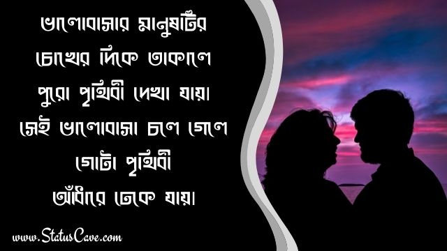Bangla Romantic Status 8