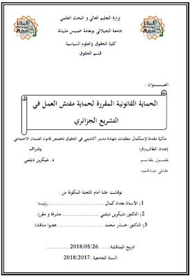 مذكرة ماستر: الحماية القانونية المقررة لحماية مفتش العمل في التشريع الجزائري PDF