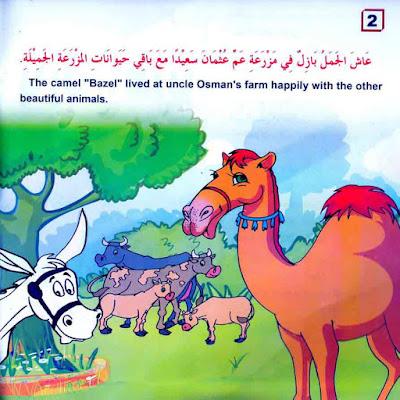 قصص اطفال مصورة - مغامرات بازل .. بازل المدبر بالعربية والإنجليزية PDF