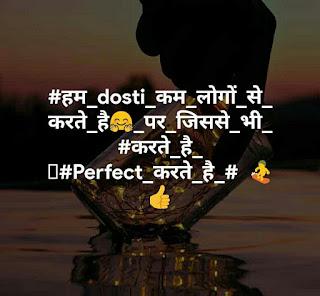 1000+ Top Best Dosti shayari status in Hindi, friendship shayari status - Theshayariquotes.xyz