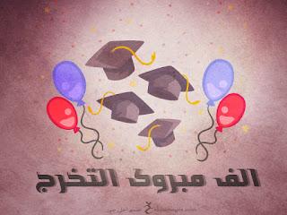 صور تخرج 2018 - رمزيات مبروك التخرج
