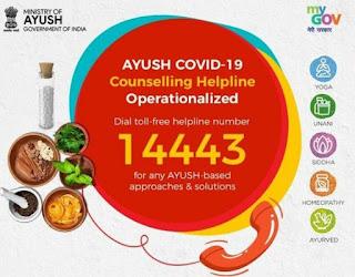 AYUSH HELPLINE NUMBER
