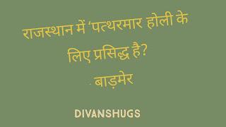 राजस्थान सामान्य अध्ययन के महत्त्वपूर्ण प्रश्नमाला