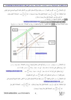 المناقشة البيانية لمستقيم بيان دالة math-3as-fonctions6.