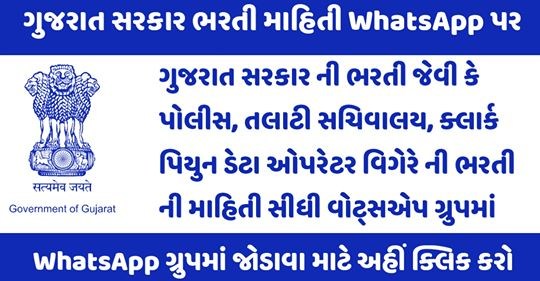 Join Our Whatsapp Group for Sarkari yojana and Government Jobs. If Your Group Full U can Join Any Group