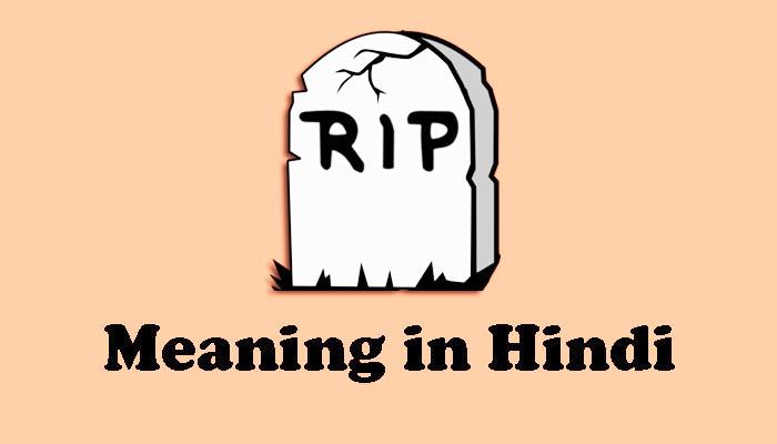 RIP Full Form in Hindi - रिप क्या होता है?