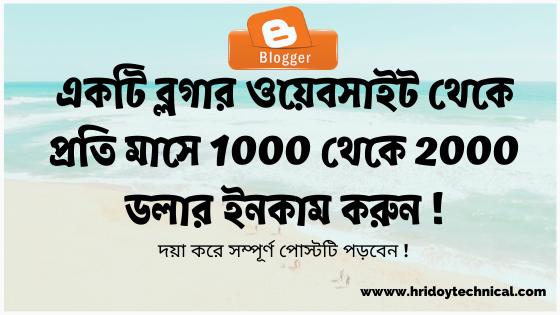 একটি ব্লগার ওয়েবসাইট থেকে প্রতি মাসে 1000 থেকে 2000 ডলার ইনকাম করুন !