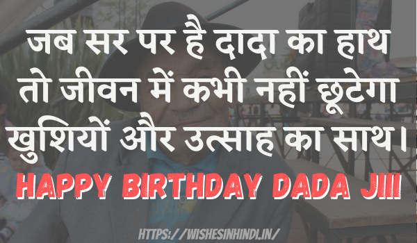 Happy Birthday Wishes In Hindi For GrandFather 2021