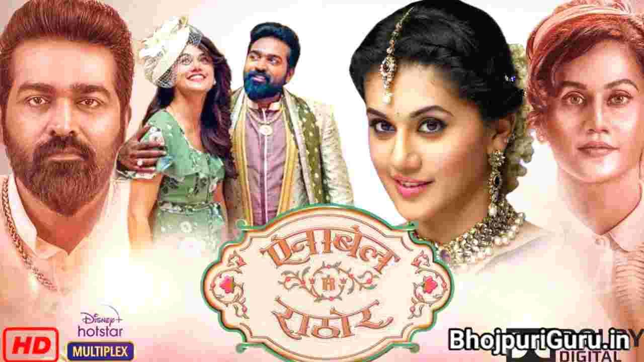 Download Annabelle Rathore Full Movie Hindi