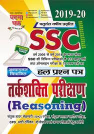 Ghatna Chakra Reasoning Book PDF in Hindi