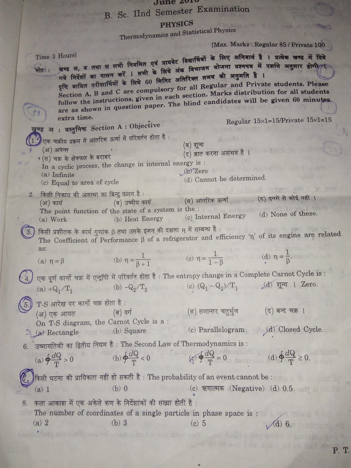 All exam previous years Question paper & answer key