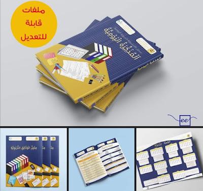 عدة الدخول المدرسي 2021/2022 (النسخة العربية)* بصيغتين [PDF] و [DOCX].