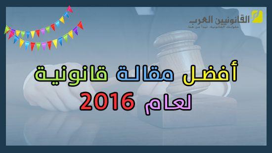 اعلان مسابقة أفضل مقالة قانونية لعام 2016 مقدمة من شبكة القانونيين العرب