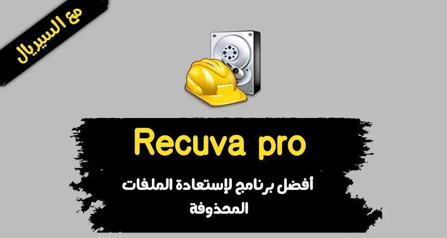 recuva,recuva download,تحميل برنامج recuva كامل,recuva تحميل ,recuva professional,برنامج file recovery مفعل مع السيريال ,برنامج ريكوفا ,برنامج ريكوفا كامل