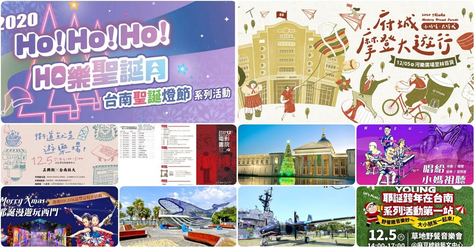 [活動] 2020/12/5-/12/6|台南週末活動整理|本週末資訊數:88
