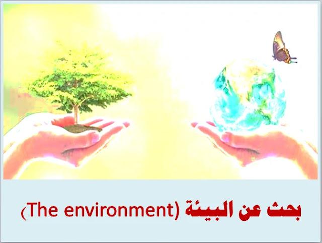 بحث عن البيئة (The environment)