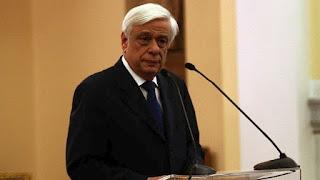 Παυλόπουλος: Η συντήρηση της μνήμης μας, είναι ζήτημα εθνικής επιβίωσης