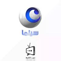 http://www.3rbcafee.com/2020/01/Cairo-Cinema-Live.html