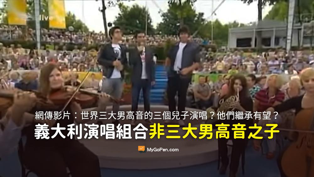 世界三大男高音的三個兒子 演唱 影片 謠言