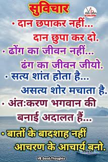दान-सुविचार-चैरिटी-charity-quotes-hindi-suvichar-sunder-vichar-vb-good-thoughts-vijay-bhagat-सुविचार-हिंदी