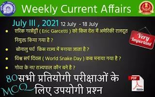 Weekly Current Affairs ( July III , 2021 )