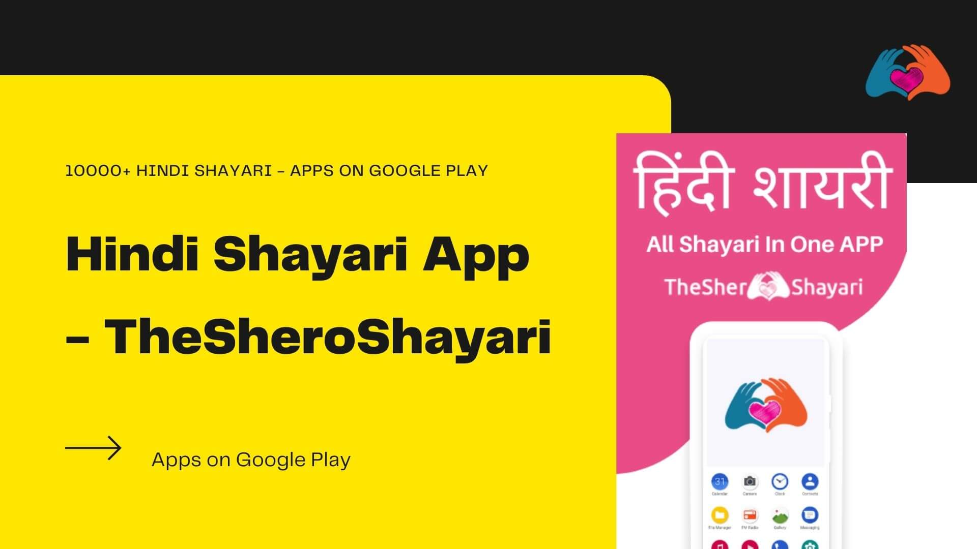 hindi sms shayari app download